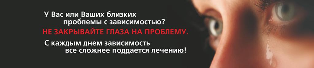 Помощь наркозависимым в Волгограде
