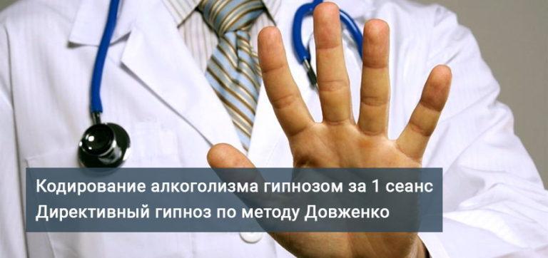 Кодирование гипнозом от алкоголизма в москве