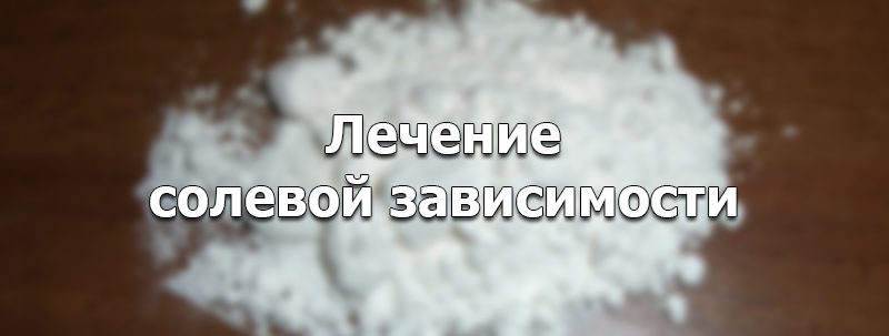 лечение зависимости от соли в Волгограде