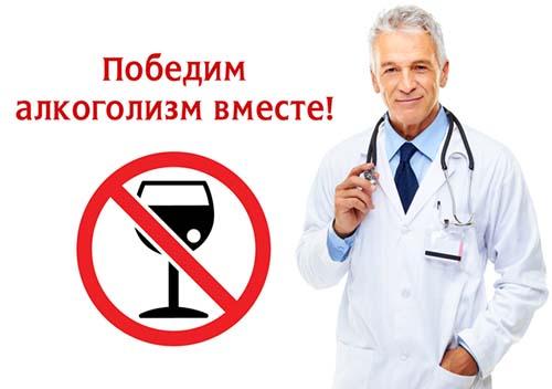 борьба с алкоголизмом в Михайловке