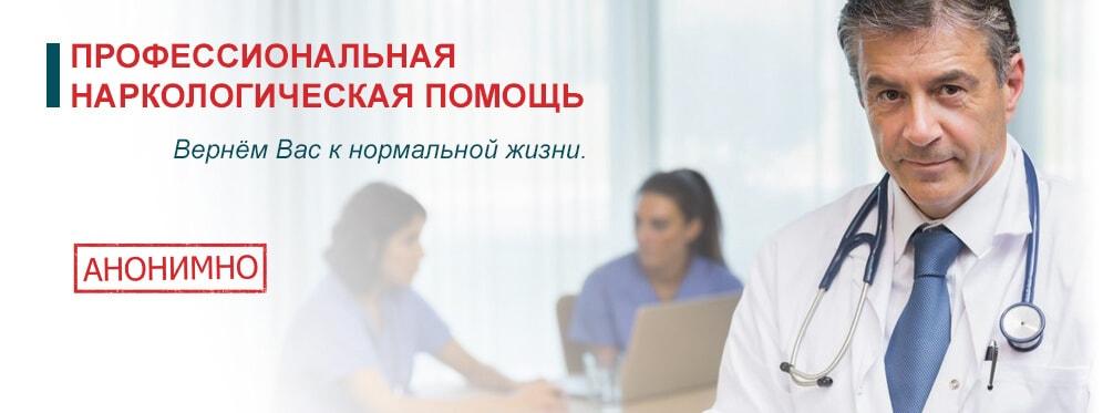 помощь зависимому в Котово