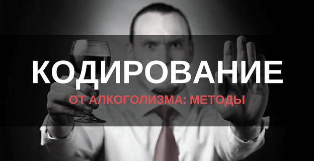 кодирование от алкоголя в Котельниково