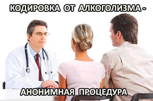 анонимное кодирование в Калаче-на-Дону