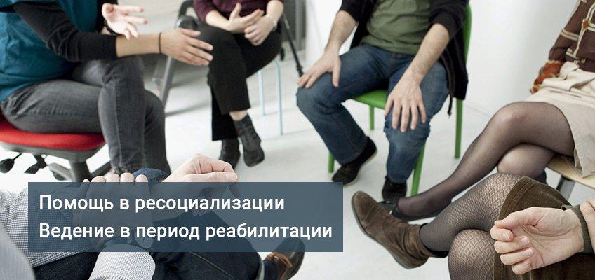 помощь в ресоциализации в Котово