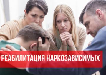 анонимная реабилитация наркозависимых в Котово