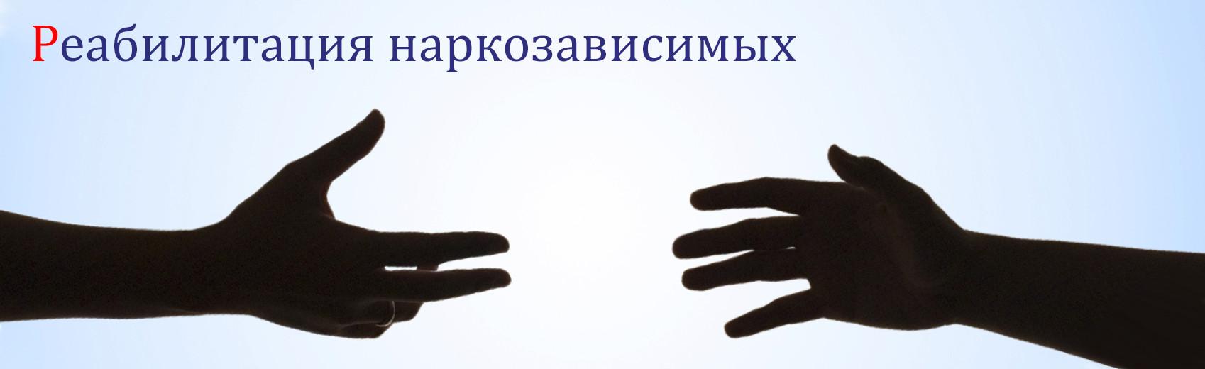 реабилитация для наркозависимых в Калаче-на-Дону